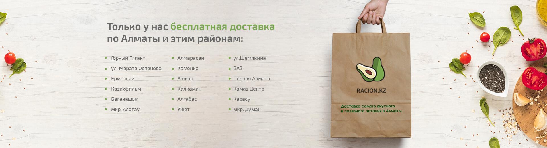 Диета Кз Текст
